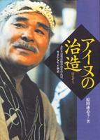 「カムイと生きる 本」の画像検索結果